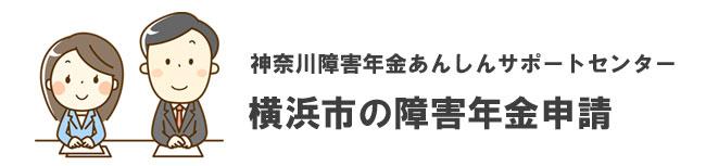横浜市の障害年金申請相談